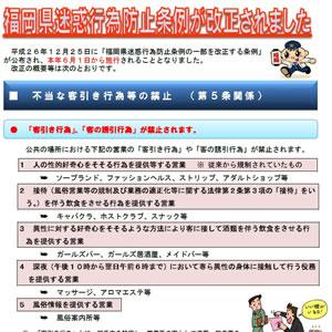 福岡県迷惑防止条例