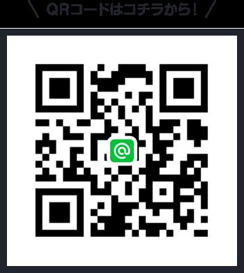 QRコードはコチラ!