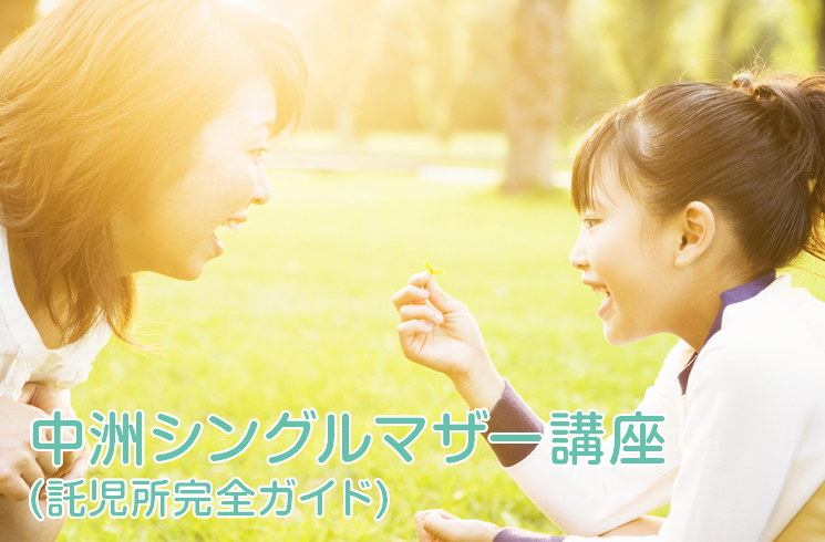 中洲シングルマザーキャバ嬢向け!託児所・夜間保育完全ガイド!