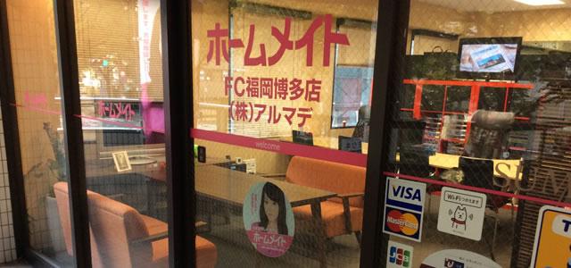 アルマデ ホームメイトFC福岡博多店の入口