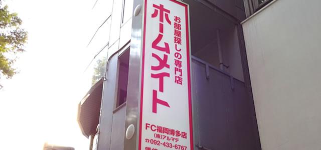 ホームメイトFC福岡博多店看板