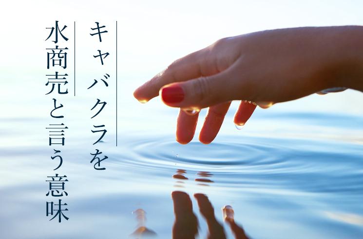 なぜキャバクラ=水商売と呼ぶ?意味や語源は?キャバ嬢水揚げって?