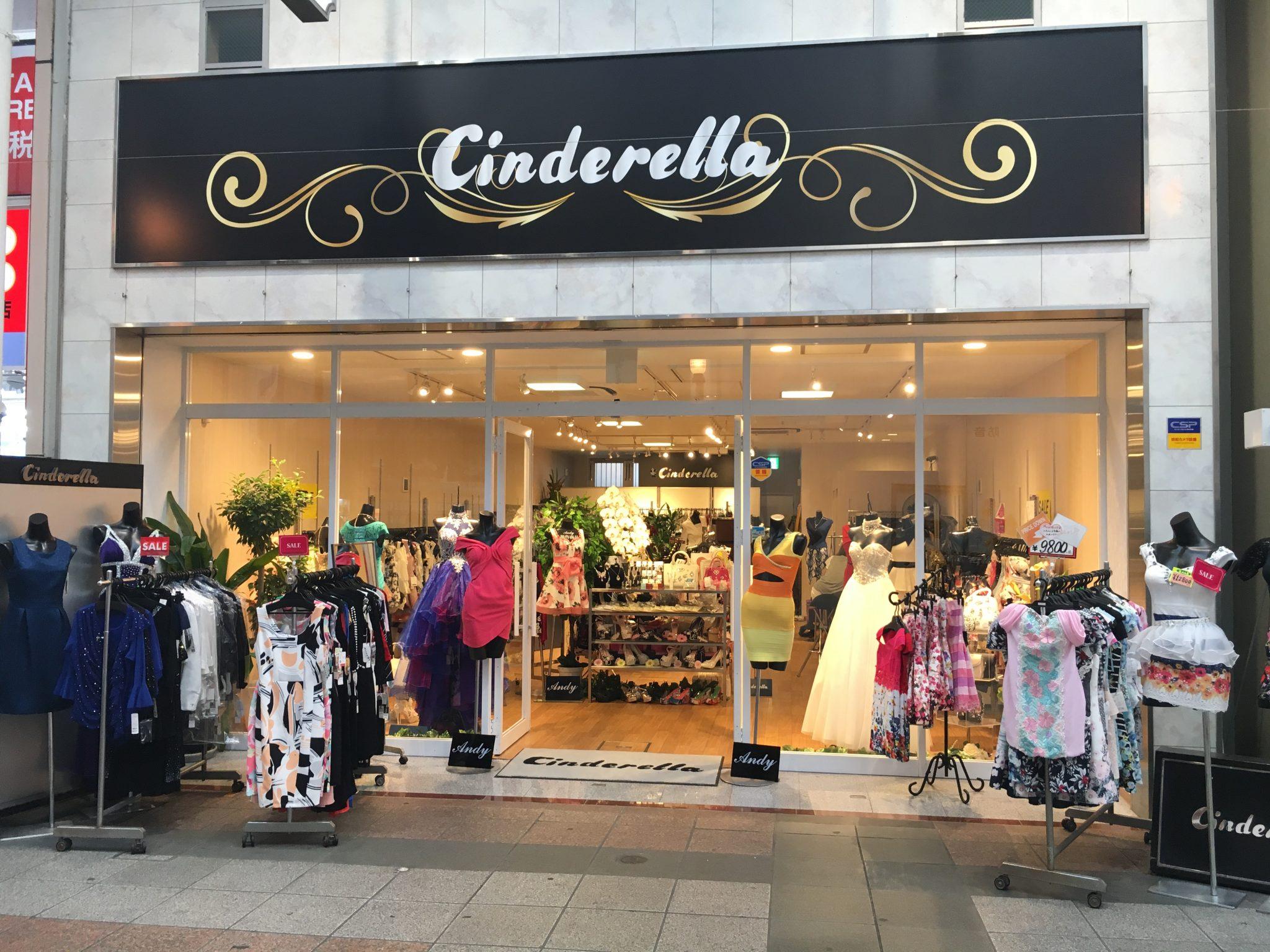 Cinderella シンデレラ外観