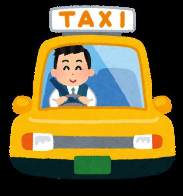 中洲はタクシーに乗車拒否される|中洲派遣ティアラ