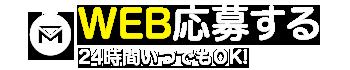 中洲派遣ティアラにWEBで応募する 24時間いつでもOKです!