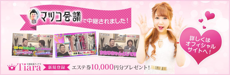 新規登録で10,000円プレゼント