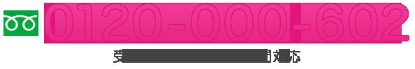 0120-000-602 受付は年中無休・24時間対応