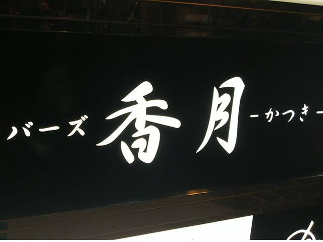 メンバーズ香月 カツキ