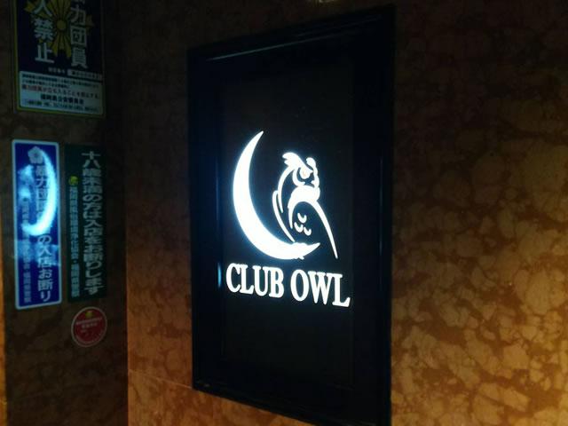 CLUB OWL (アウル)