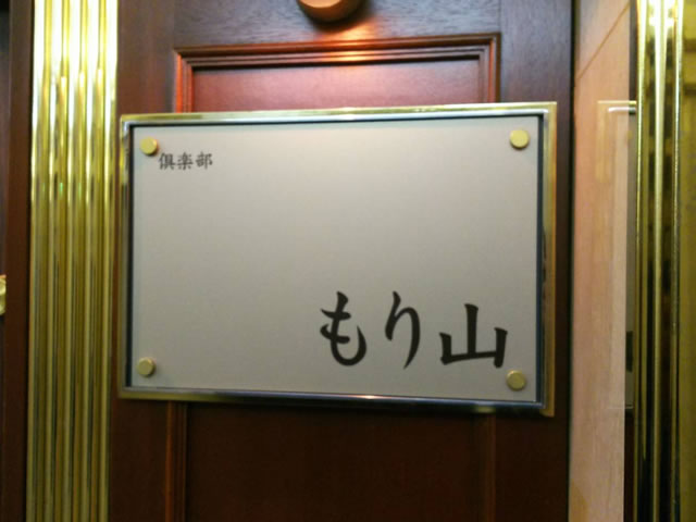 もり山 (モリヤマ)