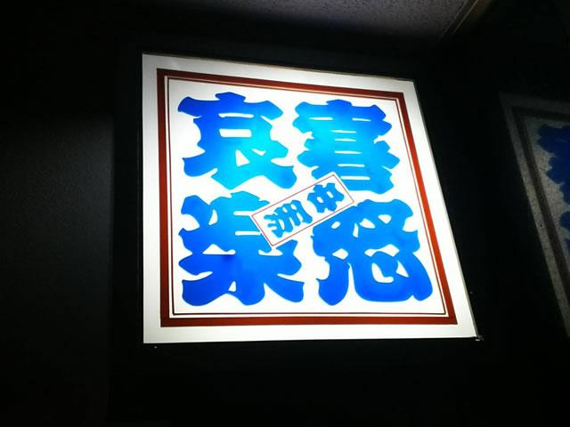 喜怒哀楽 (キドアイラク)