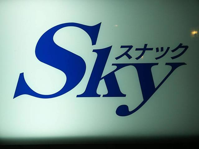 Sky スカイ