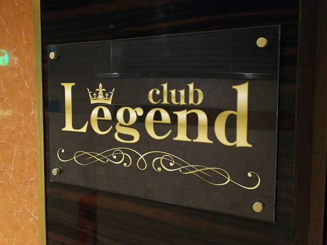 club Legend (レジェンド)