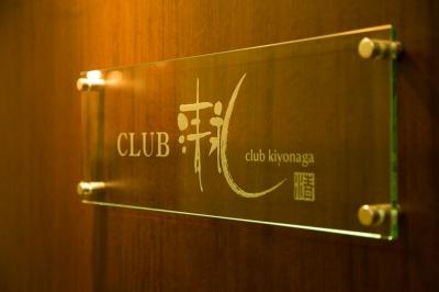 CLUB 清永 キヨナガ