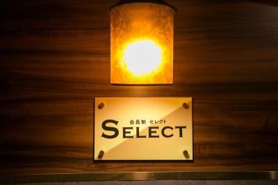 会員制 SELECT セレクト