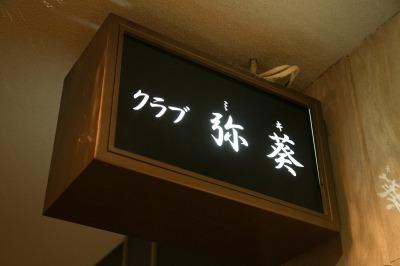 クラブ弥葵 クラブミキ
