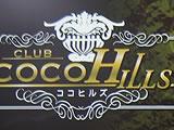 CLUB COCOHILLS (ココヒルズ)