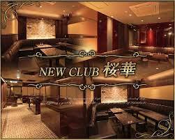 NEW CLUB桜華(オウカ)